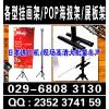 供应西安注水门型架 门型挂画架 门形展架 海报架 展示架工厂029-68083130 广告器材制作
