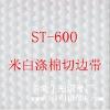 低价涤棉平纹织带,广东高档涤棉平纹织带供应商