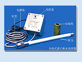 供应离子棒水处理器