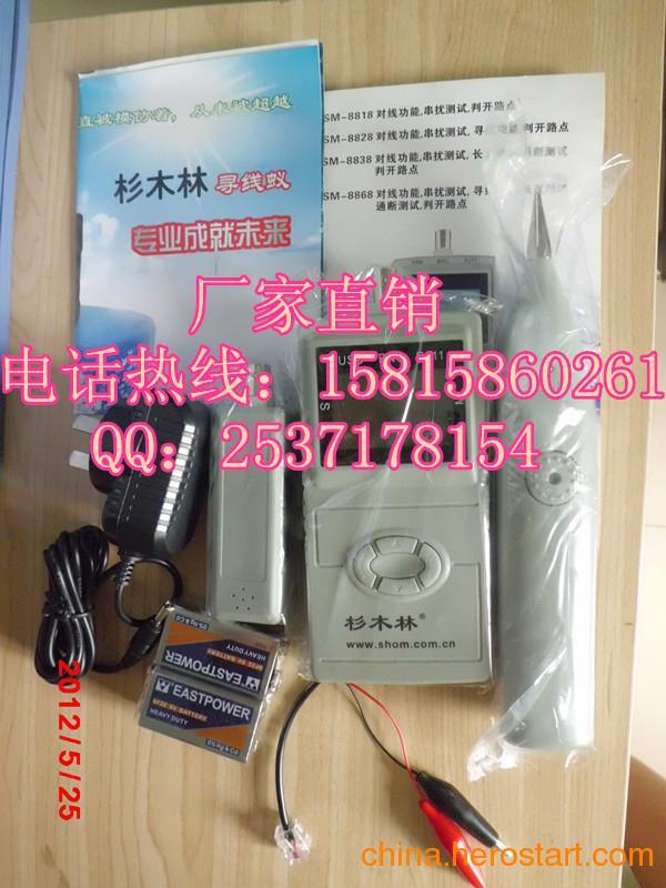 供应杉木林寻线仪网线测试仪可查带电交换机SML-8828