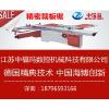 供应裁板锯MJ-6132G江苏中福玛精密锯