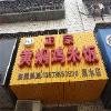 2015餐饮加盟培训项目 黄焖鸡加盟培训中心