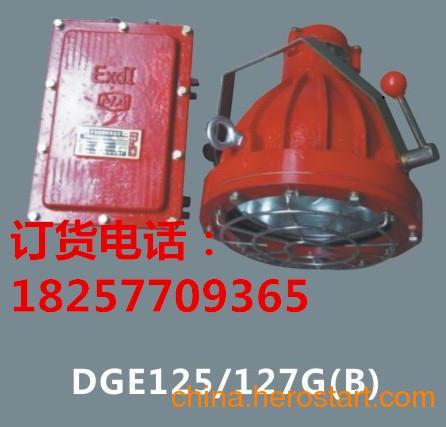 供应DGE125/127G(B)防爆投光灯、125W投光灯