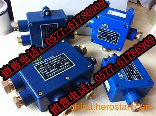 供应JHH-6(A)六通 10对矿用本安接线盒