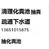供应北京专业清洗下水道管道清淤市政管道清洗