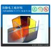 供应韩国进口洁净室材料防静电有机玻璃板