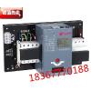 供应特价施耐德WATSNA-63/4P 50A 40A 32A 双电源自动转换开关