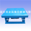 供应永清筛分 振动电机振动平台专业制造厂家