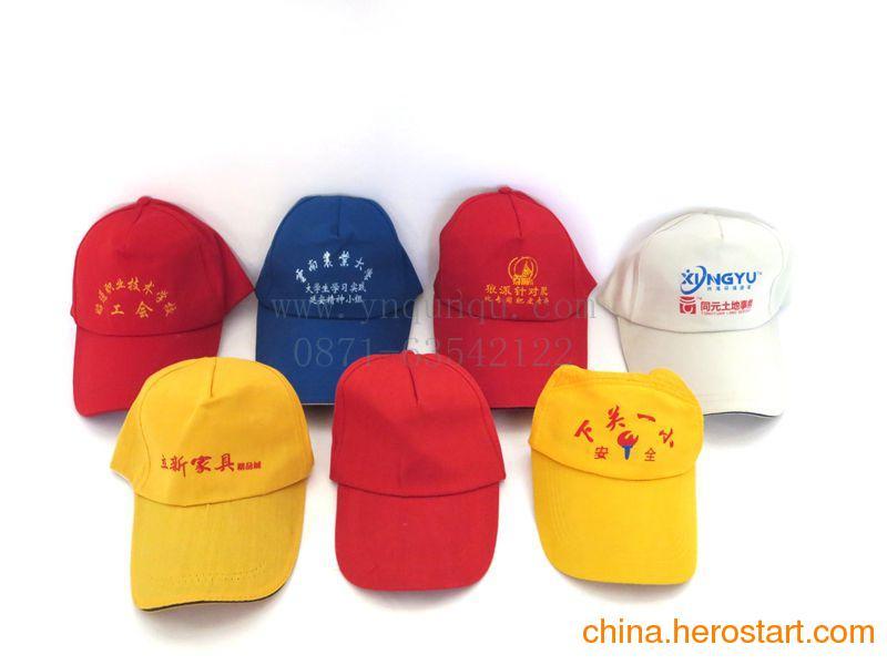 供应昆明群趣--广告帽定做印图案,新潮时尚