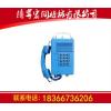 供应KTH17防爆电话机  防爆电话机价格