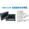 供应日本优易控UMC1100:高低温试验设备触摸屏控制器