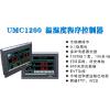 供应日本优易控UMC1200:温湿度试验设备触摸屏控制器