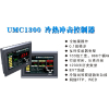 供应日本优易控UMC1300:冷热冲击试验设备触摸屏控制器