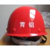 供应苏电之星玻璃钢材质盔型安全帽