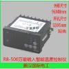 供应直销智能温控仪R8-500数显温度控制器 全输入控温仪温控器
