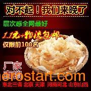 雅润源耀商贸-【知名的】沈阳手抓饼|沈阳速冻食品