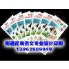 供应海门体育用品样册广告单页宣传册设计印刷