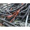 供应新塘收购废旧电缆电线回收公司