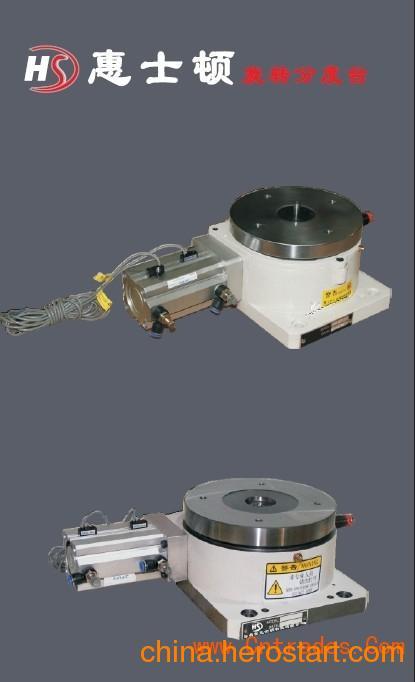 供应最新款气动分度头,精密气动分度盘,气动转盘厂家