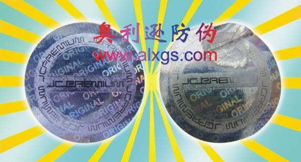 供应UV隐形防伪标签、烫印防伪商标