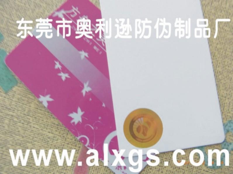 供应PVC烫印防伪积分卡、激光防伪标签