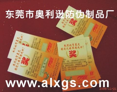 供应刮刮中奖卡防伪印刷、抽奖券防伪印刷