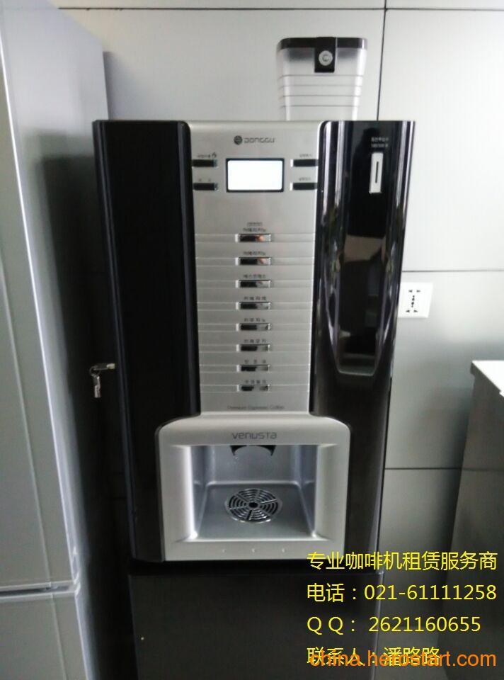 供应办公室咖啡机租赁