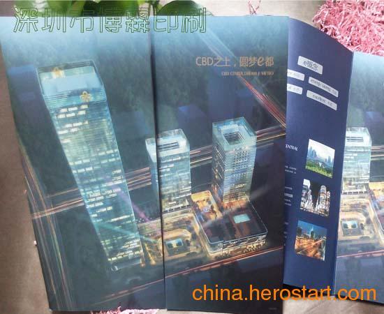 供应深圳地产画册设计印刷厂
