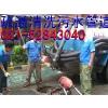 供应上海市嘉定区马陆镇下水道疏通专业清洗管道抽化粪池