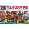 供应2015上海玩具展览会,上海玩具展会【2015年上海玩具展】_