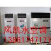 供应无锡水空调安装 无锡水空调价格 无锡水空调销售 无锡水空调厂家直销