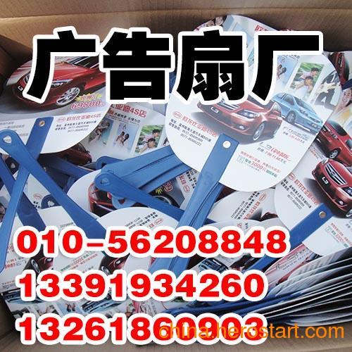 供应北京广告扇厂家,北京定做广告扇公司,北京广告扇制作