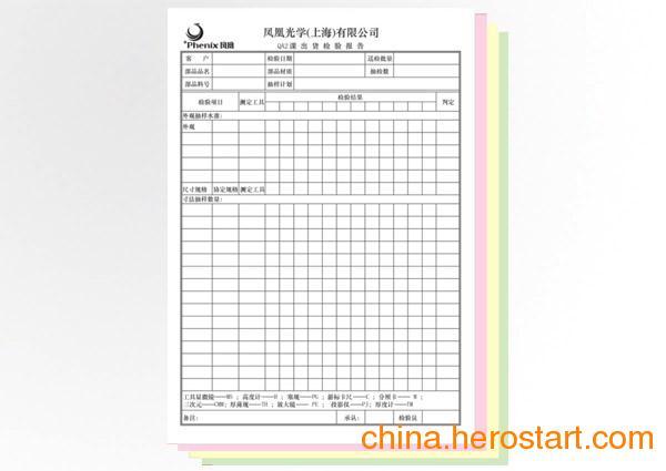 供应深圳送货单印刷,深圳表格印刷的公司,找深圳晨旭印刷公司