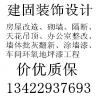 供应惠州房屋装饰设计,惠州天花隔断工程,惠州室内翻新批灰工程