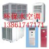 供应丹阳水空调 丹阳安装直销水空调