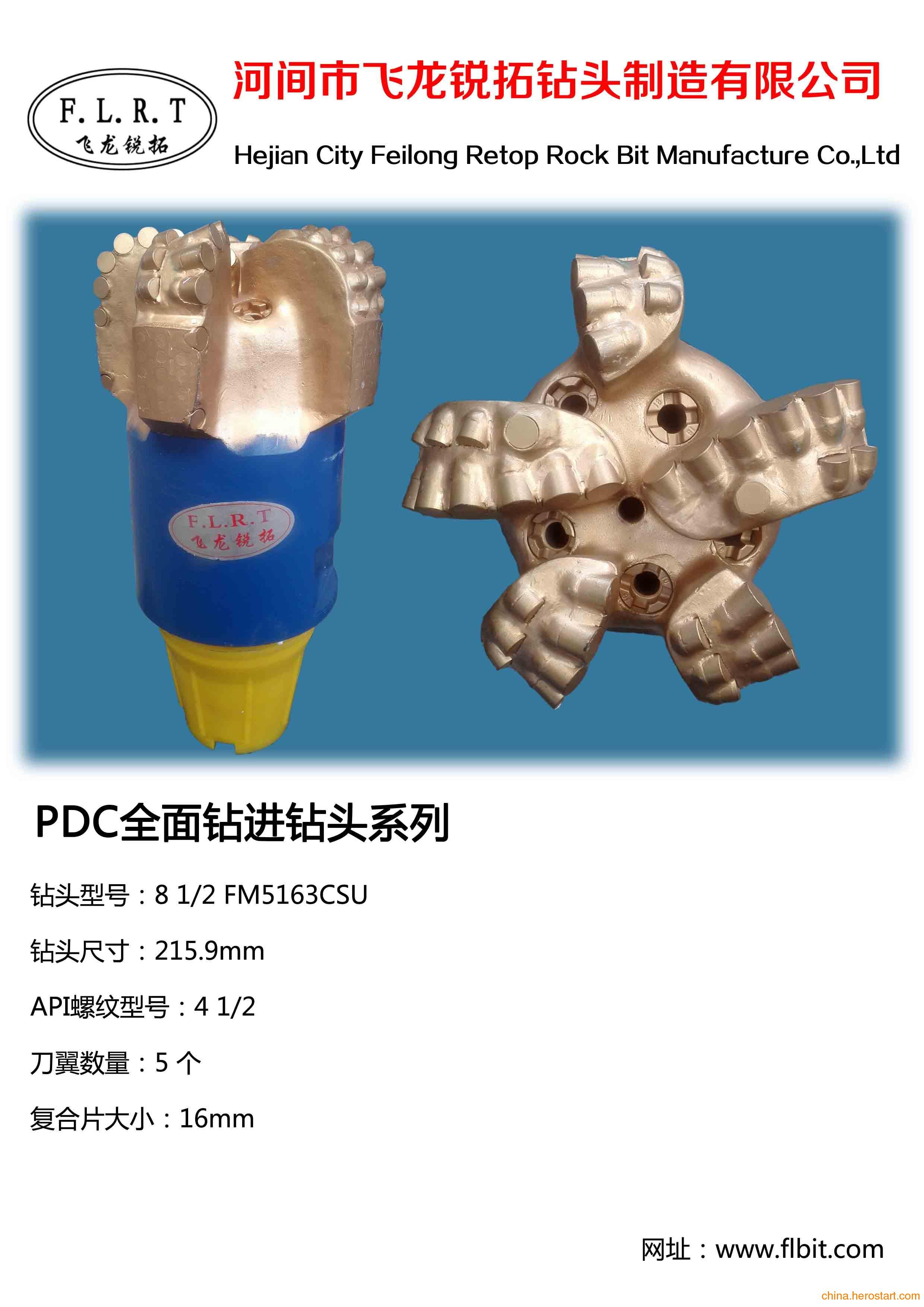 供应各种型号PDC钻头