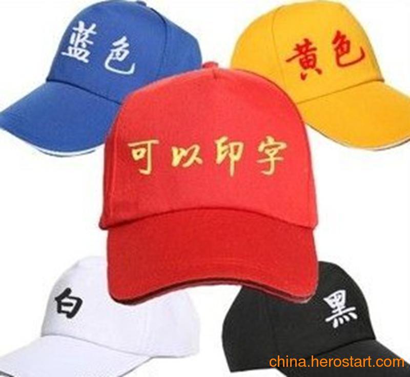 供应云南昆明广告儿童帽,昆明广告儿童帽生产厂家,昆明儿童帽批发厂家