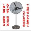 供应合肥工业风扇,650mm电风扇,工厂专用220V电风扇