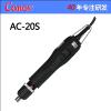 供应技友conos直接插电半自动电动起子S系列AC-20S电动螺丝刀 电批