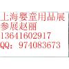 供应2015年上海品牌授权动漫展(2015年)