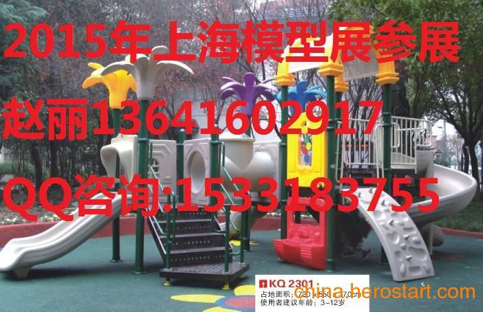 供应2015上海幼教展