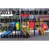 供应2015上海婴童展