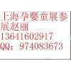供应2015年上海玩具展