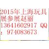 供应2015年玩具展—中国上海