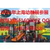 供应2015年婴童展—中国上海