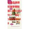 供应上海婴童展(2015年)