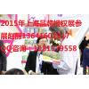 供应上海品牌授权动漫展(2015年)