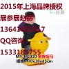 供应【2015年上海幼教展、中国上海幼教展】2015