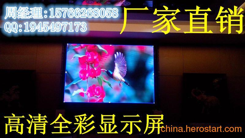 供应南京LED显示屏