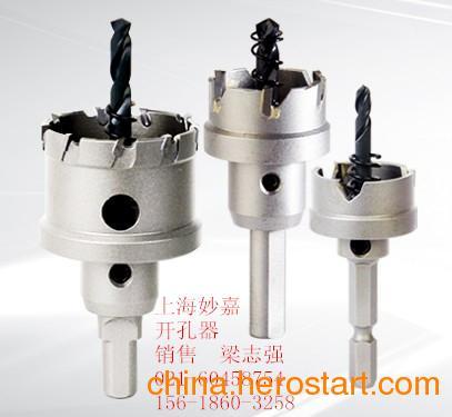供应超硬质合金孔钻,钢板开孔器,打孔器